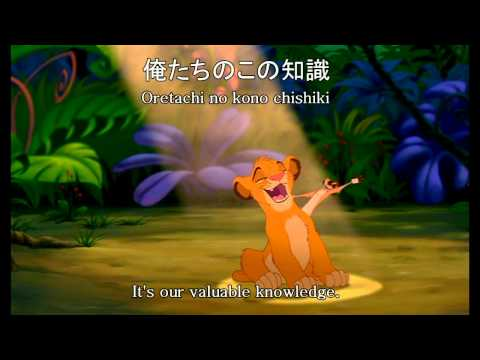 The Lion King  - Hakuna Matata [Japanese] Eng Translate - Romaji & Kanji Lyrics
