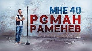 Роман Раменев. Мне 40 - презентация нового клипа.  Цензура.