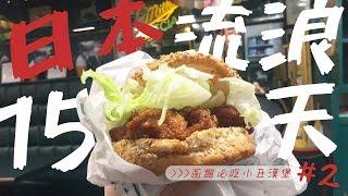 VLOG|函館必吃幸運小丑漢堡還有函館山百萬夜景|日本流浪15天#2