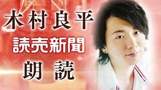 木村良平さんによる、読売新聞コラム 『編集手帳』 の朗読です! もっと...