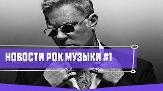 Stigmata Feat Гарри Топор Хэтфилд в кино Семейка Осборнов снова в эфире