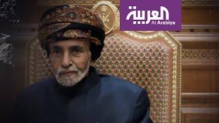 مسيرة السلطان العُماني قابوس بن سعيد