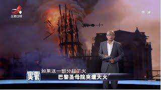 《杂志天下》巴黎圣母院突遭大火引全球关注  20190418