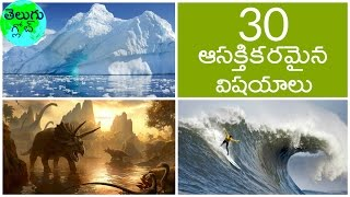30 interesting facts that will blow your mind 1   in telugu with english subtitles   telugu globe