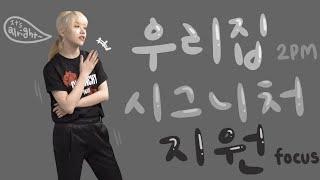 [시그니처 지원 Focus] 2PM(투피엠) - 우리집 Dance Cover