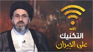 اخذت رمز الشبكة (WI-FI) بدون ما يعرفون الجيران ماهو الحكم الشرعي؟   السيد رشيد الحسيني