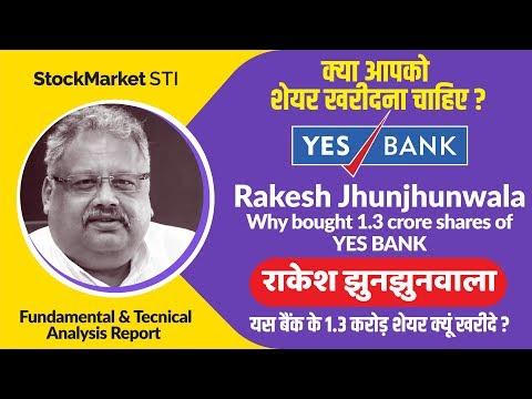 YESBANK Share News | Yes Bank Stock News | Bse Nse Yesbank Share | Rakesh Jhunjhunwala On Yes Bank