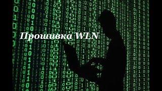 прошивка рации WLN и UV5R