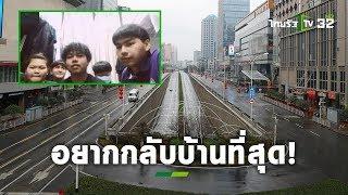 อัปเดตไวรัสโคโรนา เปิดใจนักศึกษาไทยในจีนหลังปิดเมืองอู่ฮั่น | ถามตรงๆกับจอมขวัญ