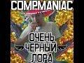 Compmaniac Очень Черный Лора mp3