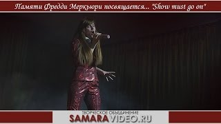 Памяти Фредди Меркьюри посвящается      show must go on(, 2014-02-11T07:23:54.000Z)