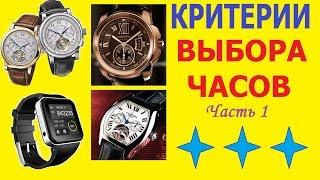 Критерии выбора часов  | Как выбрать часы | How to choose the watches(Критерии выбора часов | Как выбрать часы | How to choose the watches | Official World Watches. В данном видео мы рассматриваем крите..., 2016-02-20T11:09:48.000Z)