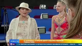 Винер-Усманова о новом центре художественной гимнастики: Здесь нужно только побеждать