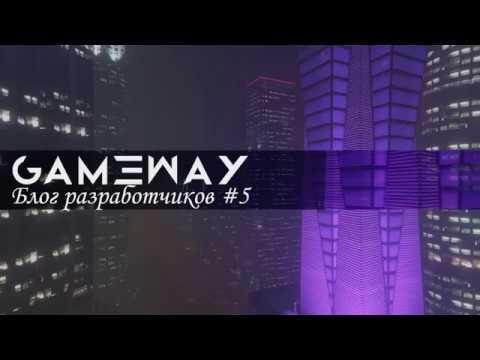 Блог разработчиков GameWay RP I GTA 5 #5 - ВСЁ О РАБОТАХ
