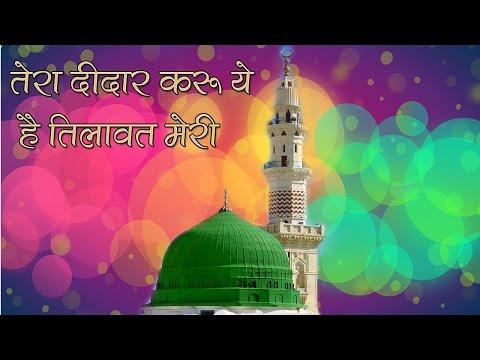 Tera Didar Karu Yeh Hai Tilawat Meri - Arshad Husain Chishti Qawwal
