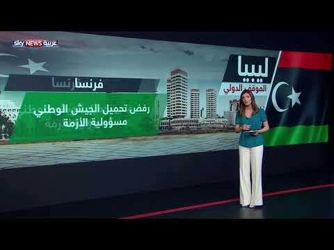ليبيا...الموقف الدولي  - نشر قبل 16 دقيقة