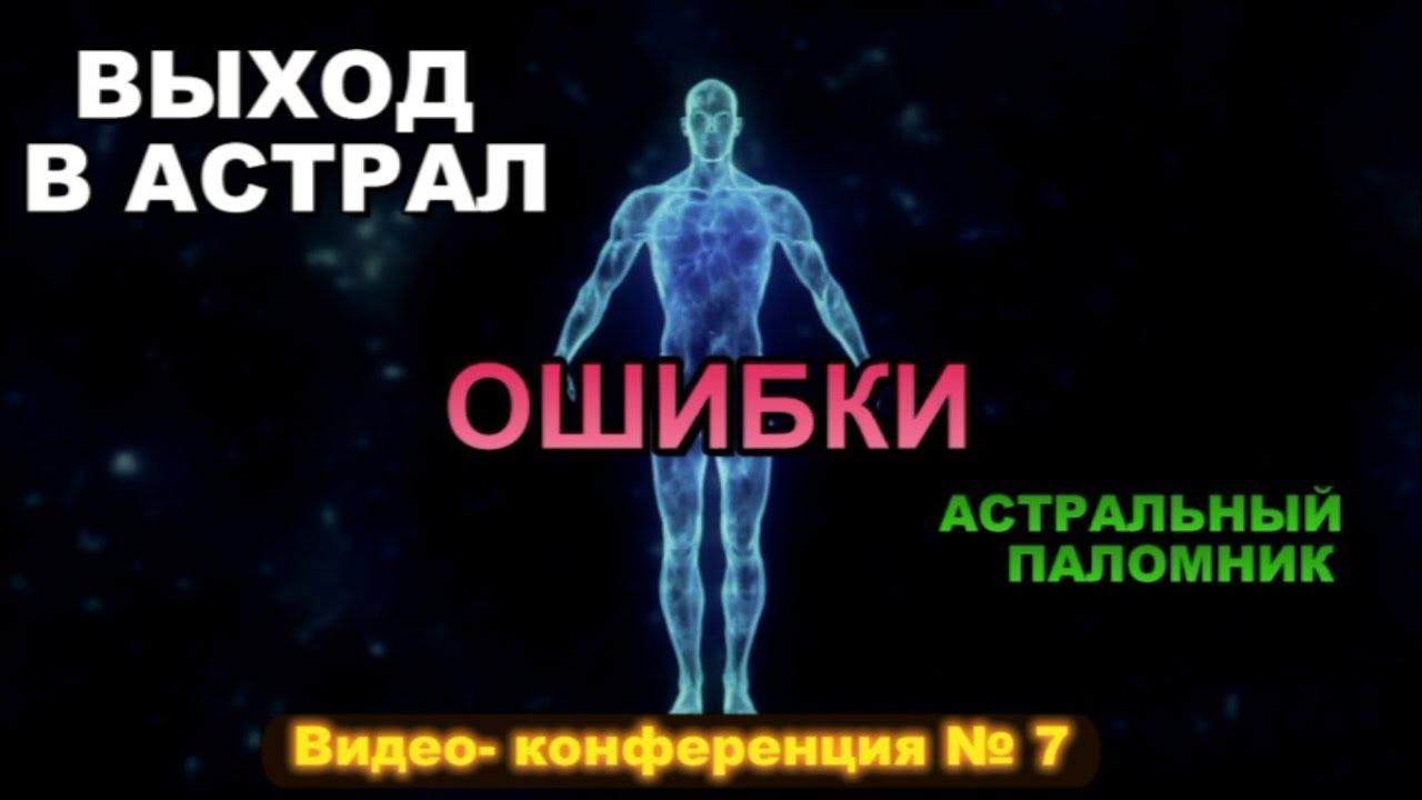 Соло в астральное тело 3 20 фотография