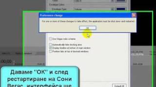 Смяна на цвета на интерфейса на Sony Vegas Видео урок   Uroci net   Безплатни компютърни уроци