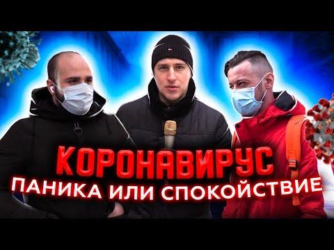 Короновирус в России.