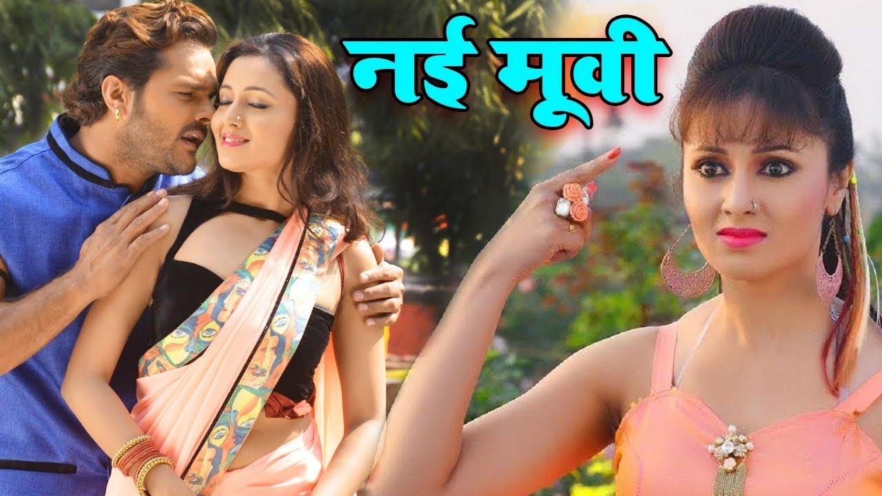 नई रेलए भोजपुरी सुपरहिट मूवी 2020 #Khesari Lal Yadav || Action Bhojpuri Movie