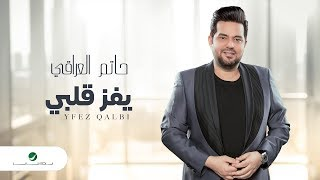 Hatem Al Iraqi ... yfez Qalbi - Video Lyrics | حاتم العراقي ..  يفز قلبي - بالكلمات