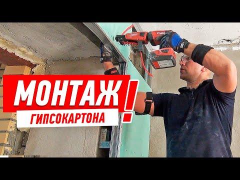 Как сделать фальш стену из гипсокартона