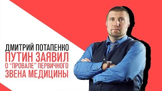 «Потапенко будит!», Путин заявил о…