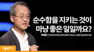 Nature Abhors Pure Stands | Choe Jae Chun, Chair Professor and Head of Foundation | Sebasi 1176