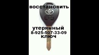 изготовление чип ключей тойота прадо 120 на ЧПУ тел 8-925-507-33-09(, 2013-12-17T15:06:31.000Z)