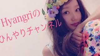 Hyangriのひんやりチャンネル #43(2017/10/22放送回) thumbnail