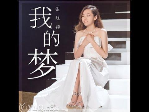 张靓颖 JANE ZHANG- 我的梦 (一小时版本)