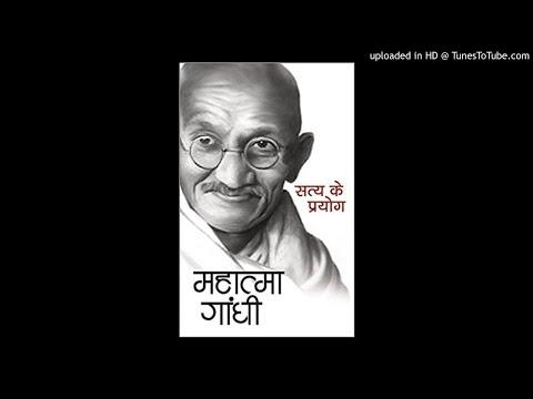 Satya Ke Prayog Part - 3 (Ek Kahani - Meri Zubani)