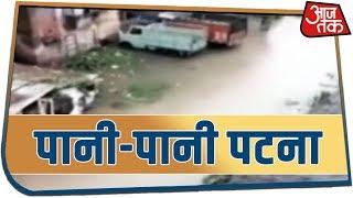 Bihar Flood : लगातार बारिश से डूबा Patna, रेलवे स्टेशन से लेकर अस्पताल तक सब लबालब