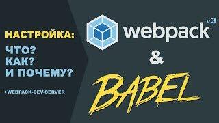 Настройка Webpack + Babel + Dev-server. Что, как и почему?