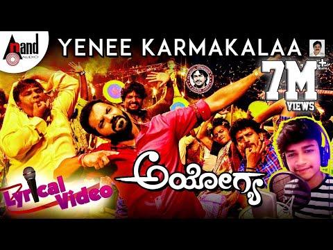 Ayogya | Yenee Karmakalaa | Lyrical Video 2018 | Sathish Ninasam | Sunil (SaReGaMaPa) | Arjun Janya