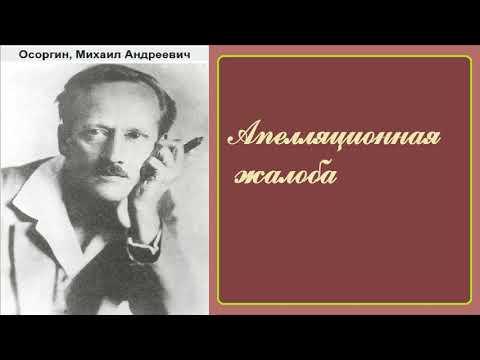 Михаил Осоргин. Апелляционная