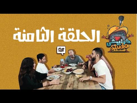 خرابيش ستوديو: الحلقة الثامنة | توقعات برجك لهذا الشهر!!