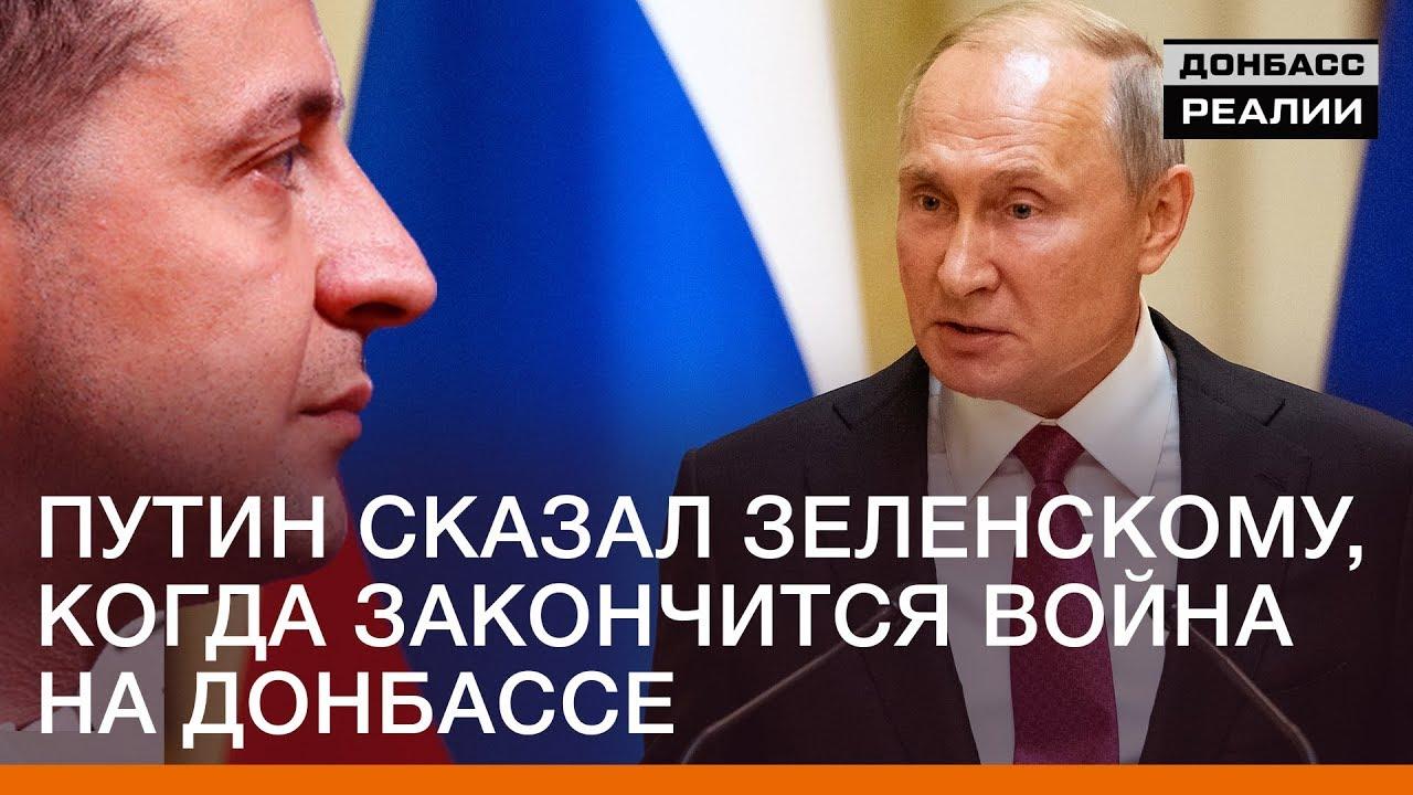 Путин сказал Зеленскому, когда закончится война на Донбассе | Донбасc Реалии