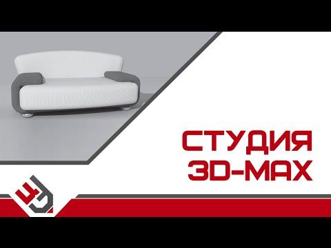 Студия для 3D Max