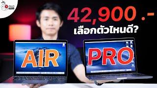 [iMoD] เปรียบเทียบ MacBook Pro 13 นิ้วปี 2020 กับ MacBook Air 2020 อัปซีพียู i5 ราคา 42,900 บาท