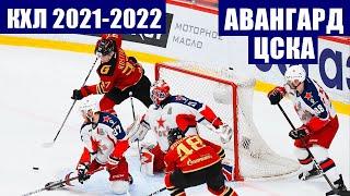 Хоккей Континентальная хоккейная лига 2021 2022 1 тур Авангард ЦСКА Расписание матчей КХЛ
