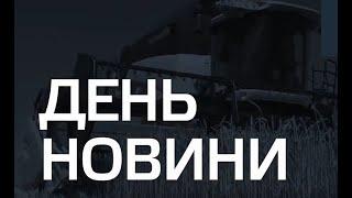 День. Новини TV5. Випуск 17-00 за 28.01.2020