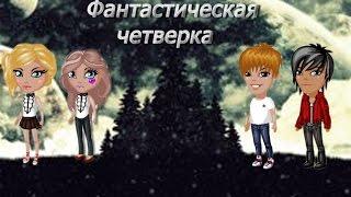АВАТАРИЯ●Сериал●Фантастическая четвёрка●1 серия●