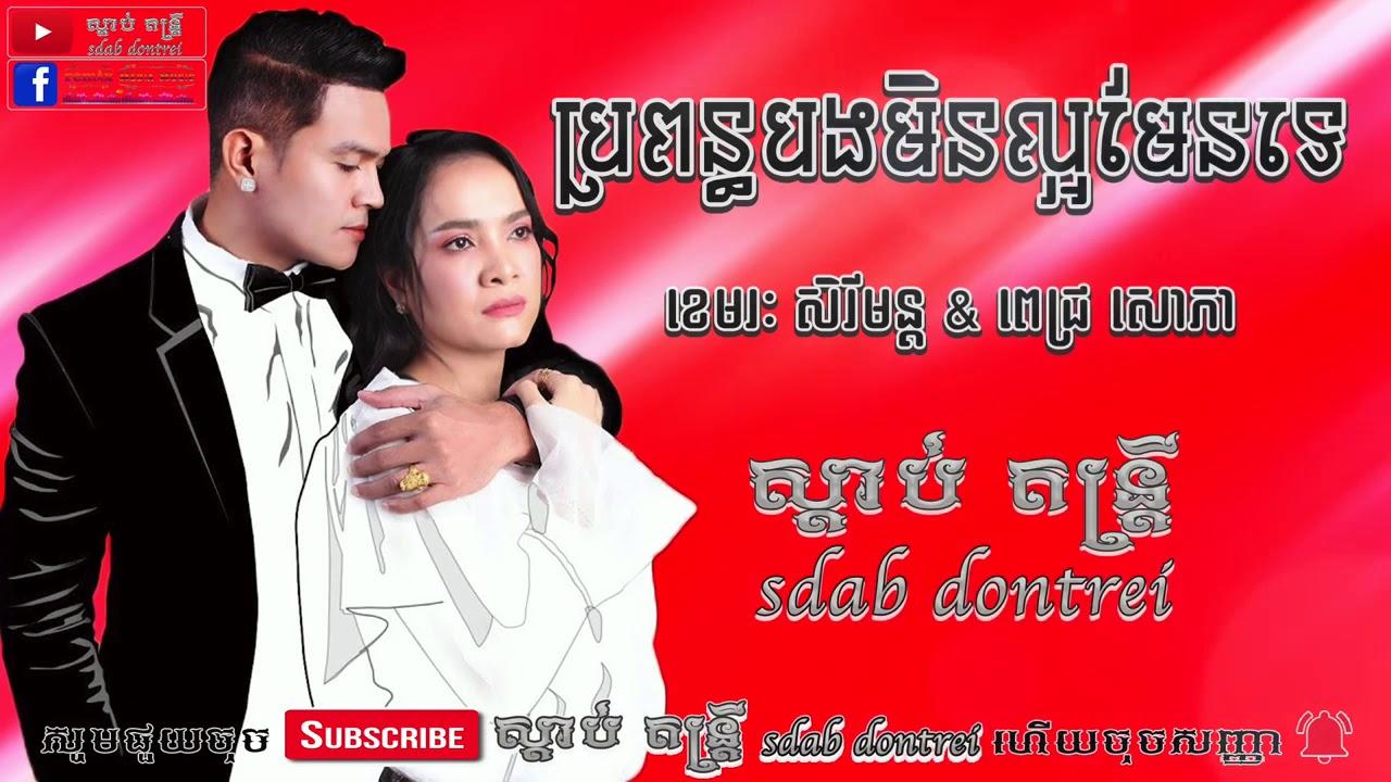 ប្រពន្ធបងមិនល្អមែនទេ - ខេមរៈ សិរីមន្ត & ពេជ្រ សោភា - Khmer New Song