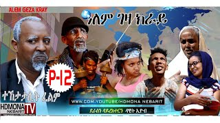 HDMONA - Part 12 - ዓለም ገዛ ክራይ ብ ዳዊት ኢዮብ Alem Geza Kray by Dawit Eyob - New Eritrean Series Film 2018