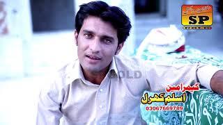 Qasida - Mera Murshid Gilani Sarkar Ae -Singer Asad Ali Siyal .2018 -19 - By Shaheen Production