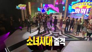 Dance Battle (SNSD, Kara, SHINee, SuJu, AS, 2AM, Etc) (Oct 4, 2009)