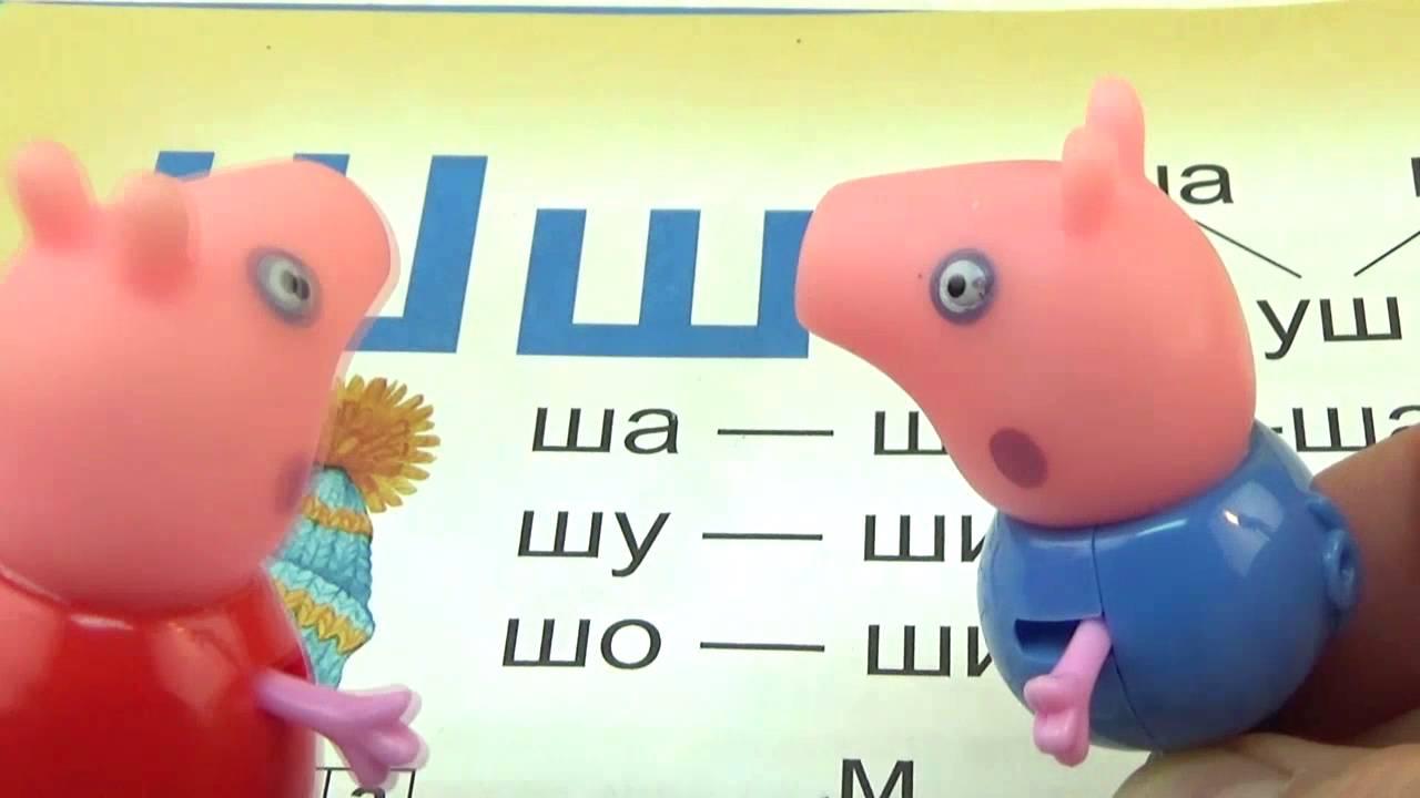 смотреть свинка пеппа 2 часть