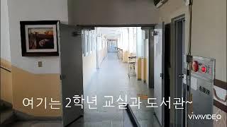 지산고 1학년 시설 안내 동영상