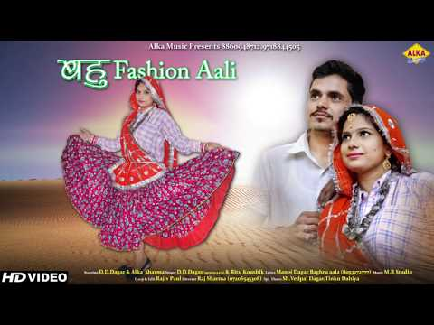 New Haryanvi Song 2018    Bahu Fashion Aali    बहु  फैशन आली    D.D.Dagar    Alka Sharma